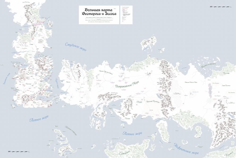 Карта книги Песнь Льда и Огня