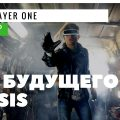 Шедевр от Спилберга - Ready Player One
