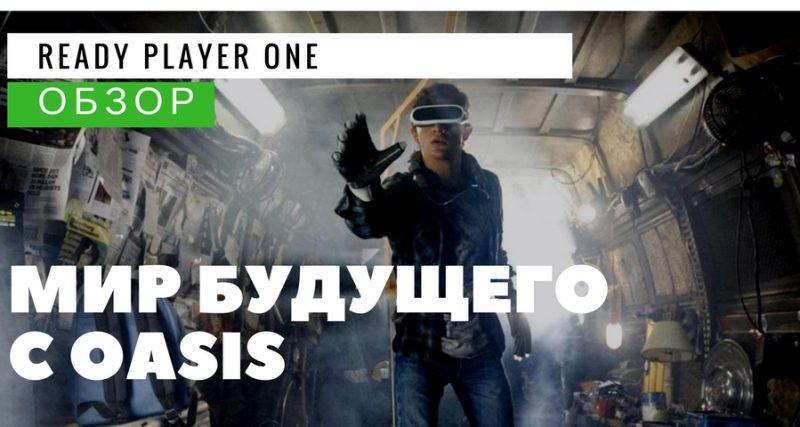 Шедевр от Спилберга - Ready Player One