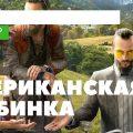 отзыв о игре Far Cry 5