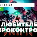 О чем вам поведает игра Masters of Anima
