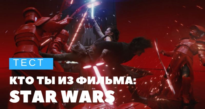 Кто ты из фильмов Звездные войны