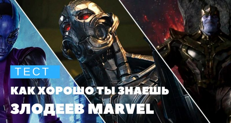 Тест. Как хорошо вы знаете злодеев фильмов Marvel