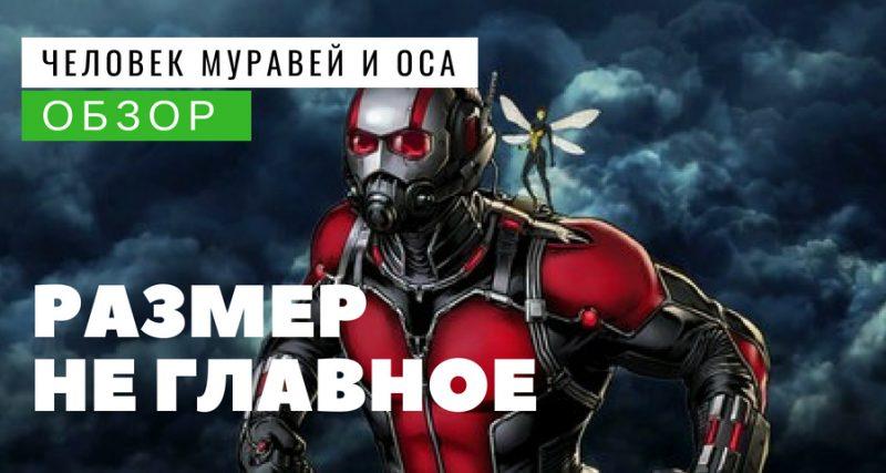 обзор фильма человек муравей и оса