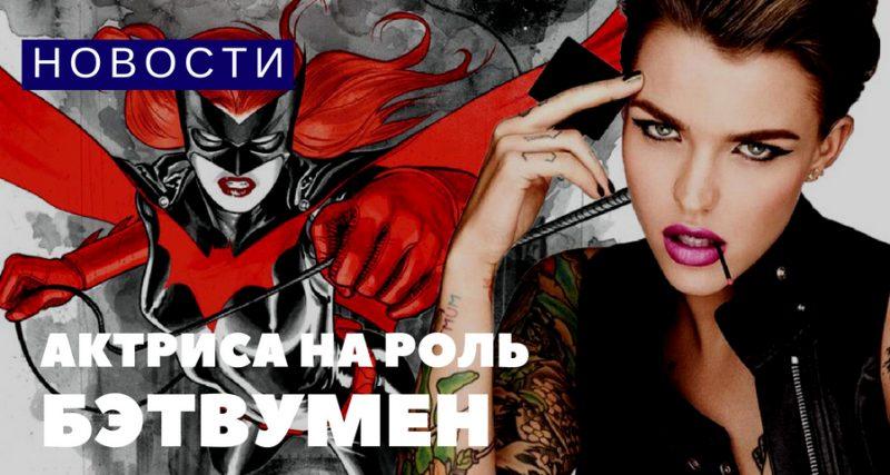 Выбрана актриса на роль Бэтвумен