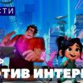 Все о мультфильме Ральф 2