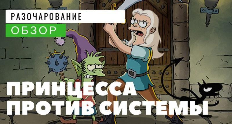 обзор мультфильма Разочарование