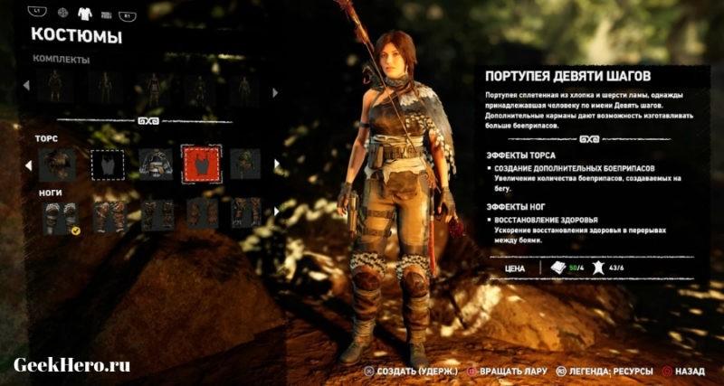 костюмы в Shadow of the Tomb Raider