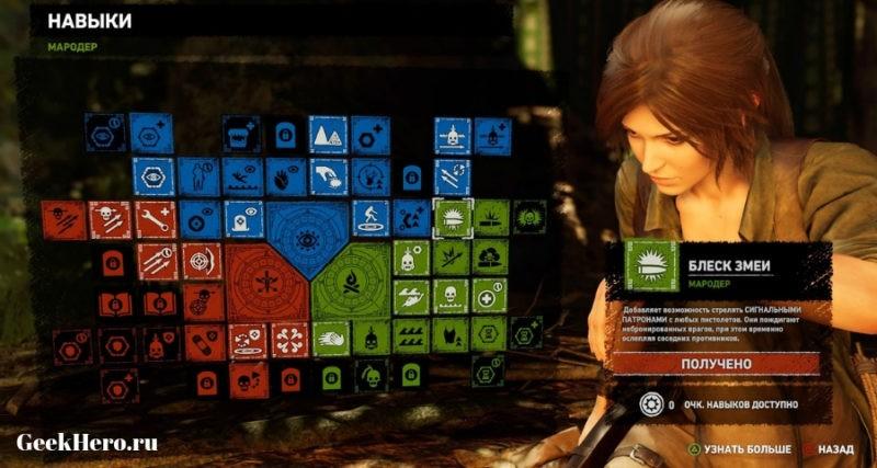 Навыки в Shadow of the Tomb Raider