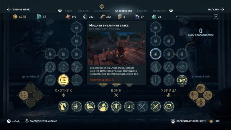 Навыки в игре Assassin's Creed Odyssey10