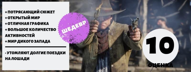 Оценка игры Red Dead Redemption 2