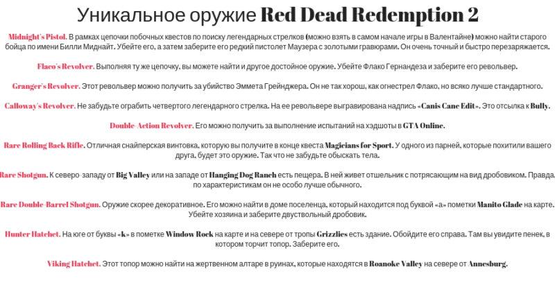 уникальное оружие в игре Red Dead Redemption 2