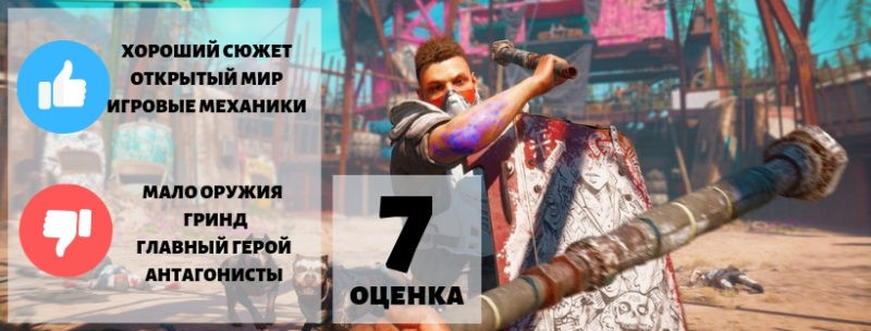 Оценка Far Cry New Dawn