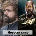 Аниме Ni No Kuni, Черный Адам, Owners, Чужие, Алладин и Терминатор