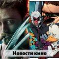 """Marvel и Hulu снимают сериалы, Дэниэл Рэдклифф - Росомаха, спин-офф """"Аквамена"""", """"Каратель"""" закрыт"""