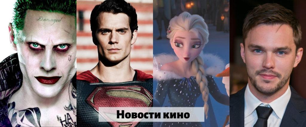 """Джаред Лето больше не Джокер,Генри Кавилл не будет больше играть Супермена, первый трейлер Холодного сердца 2, первый трейлер фильма """"Толкин"""" про создателя мира Средиземья"""