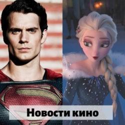 Трейлеры Холодного сердца 2 и Толкина, Джаред Лето больше не Джокер, а Кавилл не Супермен