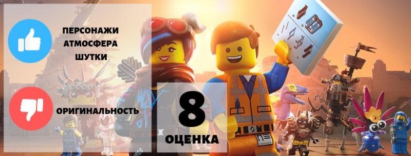 Оценка Лего фильм 2