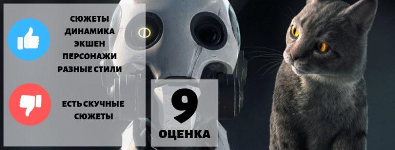 Love, Death and Robots оценка сериала