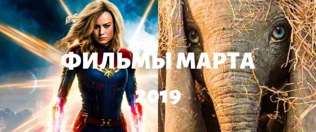 Фильмы марта 2019