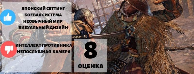 Обзор игры Sekiro 1