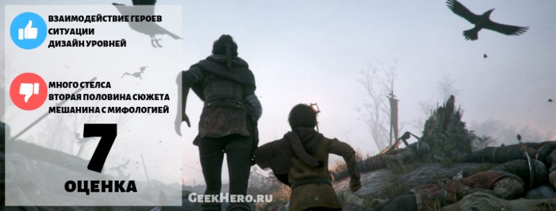 Оценка игры A Plague Tale: Innocence