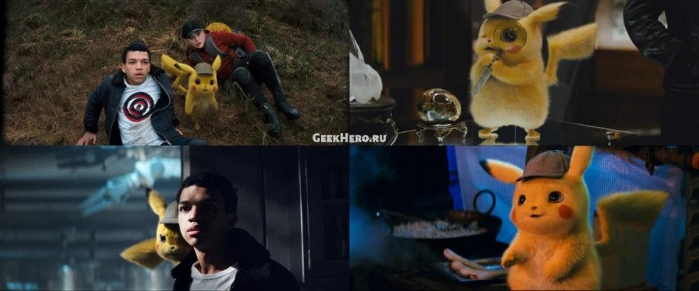 кадры из детектива пикачу
