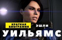 Биография Эшли Уильямс из Mass Effect