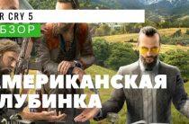 Геймплей и сюжет игры Far Cry 5