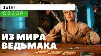 Популярная ведьмачья игра Гвинт