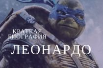 Биография черепашки Леонардо