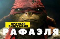 Биография черепашки ниндзя Рафаэля