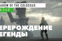 О чем расскажет игра Shadow of the Colossus