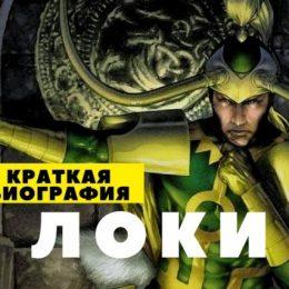 Биография Локи из комиксов Marvel