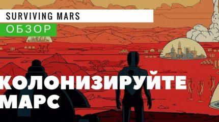 Стань колонизатором Марса в игре Surviving mars