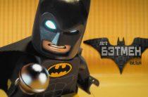 Ролики «Лего фильм. Бэтмен»