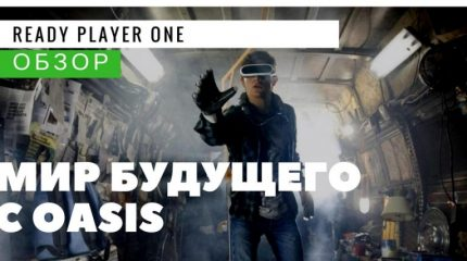 Шедевр от Спилберга — Ready Player One