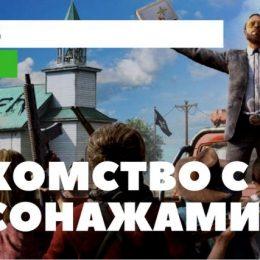 Все персонажи игры Far Cry 5