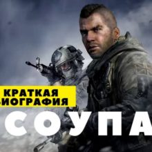 Биография Соупа из Call of Duty