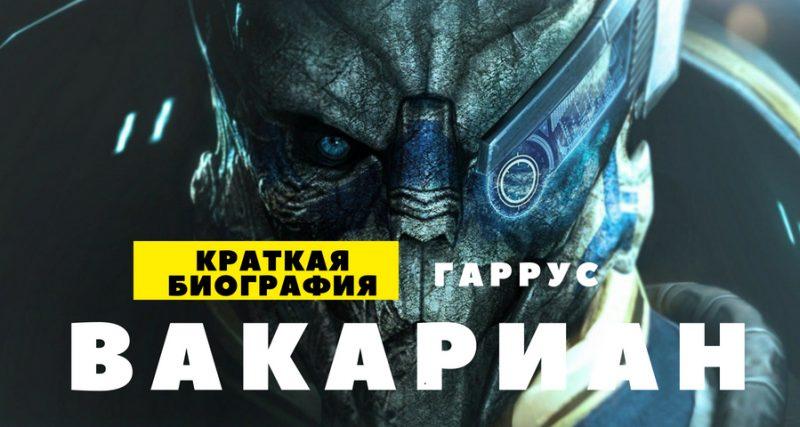 Биография Гарруса Вакариана из Mass Effect