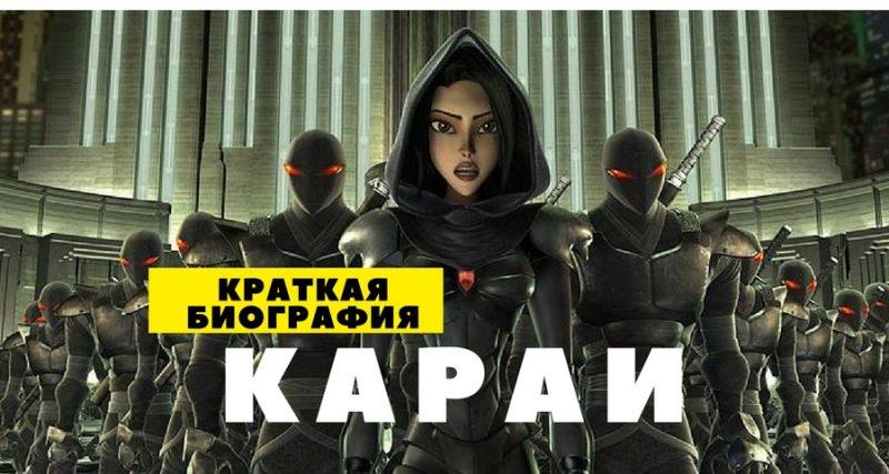 Биография Караи дочери Шреддера