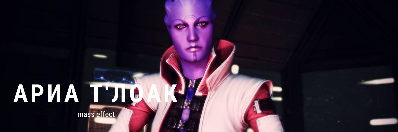 Биография Ария Т'Лоак из Mass Effect