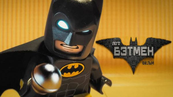 трейлеры Лего Фильм Бэтмен