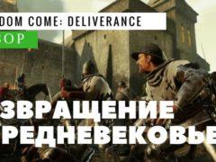Первый взгляд на Kingdom Come: Deliverance