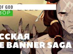 Обзор российской игры Ash of God