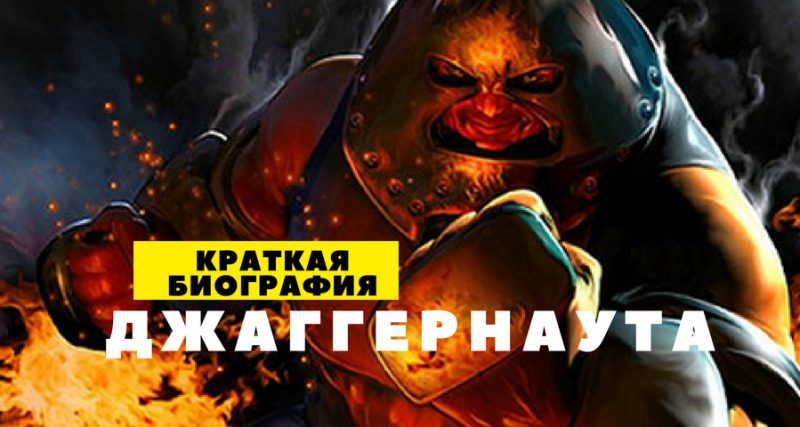 Краткая история Джаггернаута из комиксов