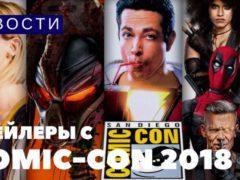 Трейлеры с San Diego Comic-Con 2018