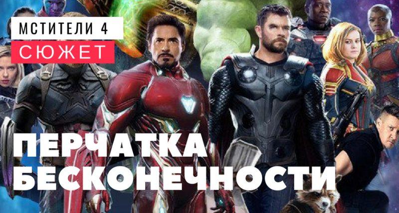 Слитый сюжет Мстителей 4 Войны Бесконечности