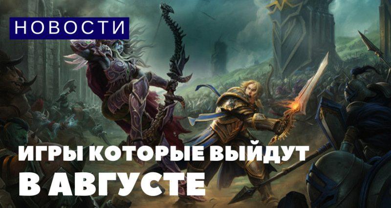 Игры которые выйдут в августе 2018