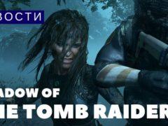 Все об игре Shadow of the Tomb Raider